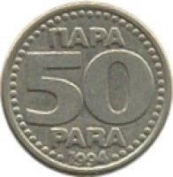 reverse of 50 Para - Smaller (1994) coin with KM# 163 from Yugoslavia.
