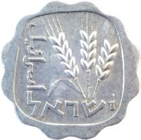 obverse of 1 Agorah (1960 - 1980) coin with KM# 24 from Israel. Inscription: ישראל اسرائيل