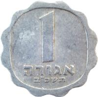 reverse of 1 Agorah (1960 - 1980) coin with KM# 24 from Israel. Inscription: 1 אגורה תשלייד