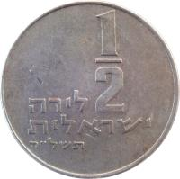 reverse of 1/2 Lira (1963 - 1979) coin with KM# 36 from Israel. Inscription: 1/2 לירה ישראלית תשל