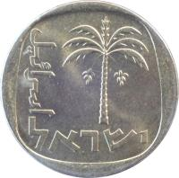 obverse of 10 Agorot (1960 - 1977) coin with KM# 26 from Israel. Inscription: إسرائيل ישראל