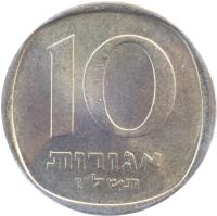 reverse of 10 Agorot (1960 - 1977) coin with KM# 26 from Israel. Inscription: 10 אגורות תשל