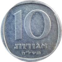 reverse of 10 Agorot (1977 - 1980) coin with KM# 26b from Israel. Inscription: אגורות 10 תשל