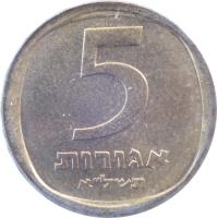 reverse of 5 Agorot (1960 - 1975) coin with KM# 25 from Israel. Inscription: אגורות 5 תשכ