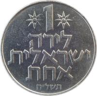 reverse of 1 Lira (1967 - 1980) coin with KM# 47 from Israel. Inscription: 1 לירה ישראלית אחת תשל
