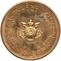 reverse of 1 Sertum - Jigme Dorji Wangchuck (1970) coin with KM# 36 from Bhutan.