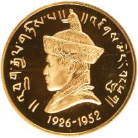 obverse of 2 Sertums - Jigme Dorji Wangchuck - Accession (1966) coin with KM# 34 from Bhutan. Inscription: 1926-1952
