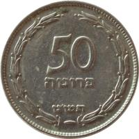 reverse of 50 Prutah (1949 - 1954) coin with KM# 13 from Israel. Inscription: 50 פרוטה תשיע