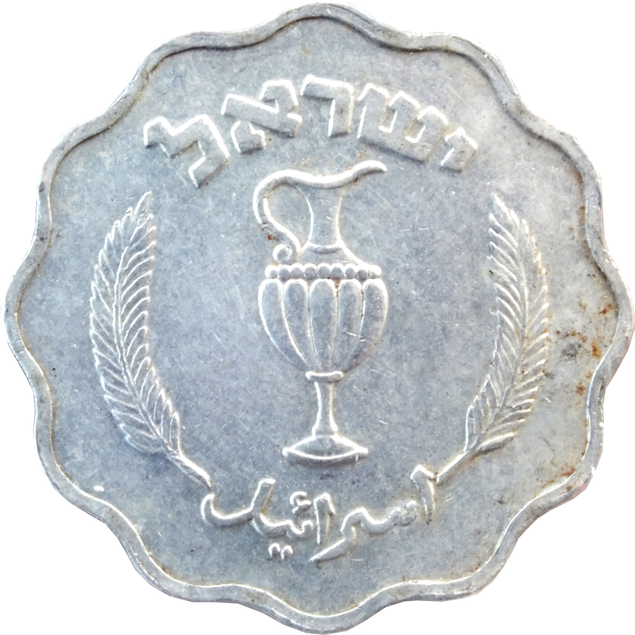 Obverse Of 10 Prutah 1952 Coin With Km 17 From Israel Inscription