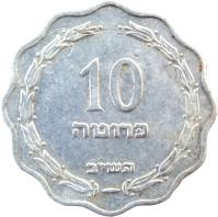 reverse of 10 Prutah (1952) coin with KM# 17 from Israel. Inscription: 10 פרוטה תשיב