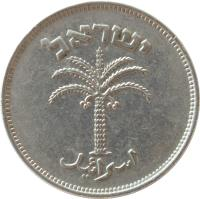 obverse of 100 Prutah (1949 - 1955) coin with KM# 14 from Israel. Inscription: إسرائيل ישראל
