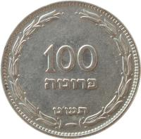 reverse of 100 Prutah (1949 - 1955) coin with KM# 14 from Israel. Inscription: 100 פרוטה תשיע