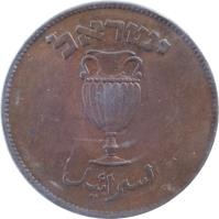 obverse of 10 Prutah (1949) coin with KM# 11 from Israel. Inscription: إسرائيل ישראל