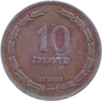 reverse of 10 Prutah (1949) coin with KM# 11 from Israel. Inscription: 10 פרוטה תשיע