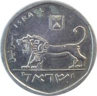 obverse of 1/2 Sheqel (1980 - 1985) coin with KM# 109 from Israel. Inscription: إسرائيل ISRAEL ישראל