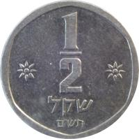 reverse of 1/2 Sheqel (1980 - 1985) coin with KM# 109 from Israel. Inscription: 1/2 שקל תשמ