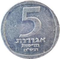 reverse of 5 New Agorot (1980 - 1985) coin with KM# 107 from Israel. Inscription: 5 אגורו חדשות תש
