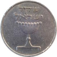 obverse of 1 Sheqel (1981 - 1985) coin with KM# 111 from Israel. Inscription: ישראל שקל