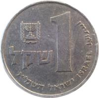 reverse of 1 Sheqel (1981 - 1985) coin with KM# 111 from Israel. Inscription: 1 שקל ישראל תשמ