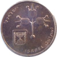 obverse of 10 New Agorot (1980 - 1985) coin with KM# 108 from Israel. Inscription: ישראל ISRAEL إسرائيل