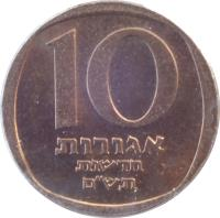 reverse of 10 New Agorot (1980 - 1985) coin with KM# 108 from Israel. Inscription: 10 אגורות חדשות תש