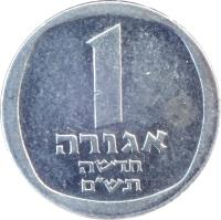 reverse of 1 New Agora (1980 - 1985) coin with KM# 106 from Israel. Inscription: 1 אגורה חדשה תשימ