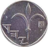 obverse of 1 New Sheqel - With circle below emblem (1994 - 2014) coin with KM# 160a from Israel.
