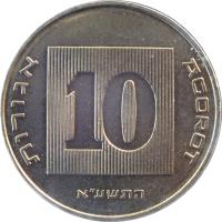 reverse of 10 Agorot (1985 - 2015) coin with KM# 158 from Israel. Inscription: 10 אגורה AGOROT התשנ