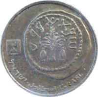 obverse of 5 Agorot (1985 - 2007) coin with KM# 157 from Israel. Inscription: إسرائيل ישראל ISRAEL