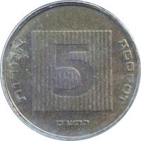 reverse of 5 Agorot (1985 - 2007) coin with KM# 157 from Israel. Inscription: 5 אגורות AGOROT התשמ