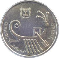 obverse of 1 Agora (1985 - 1991) coin with KM# 156 from Israel. Inscription: ISRAEL ישראל إسرائيل