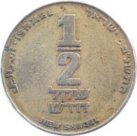 reverse of 1/2 New Sheqel (1985 - 2014) coin with KM# 159 from Israel. Inscription: 1/2 שקל חדש NEW SHEQEL إسرائيل ISRAEL התשנ