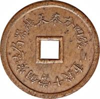 reverse of 10 Cash - Guangxu (1899) coin with Y# 81 from China.