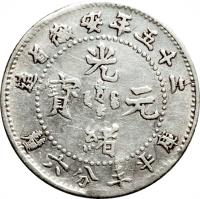 obverse of 3.6 Candareens - Guangxu (1897 - 1899) coin with Y# 41 from China. Inscription: 造省徽安年五十二      光     寶 元      緒  釐六分三平庫