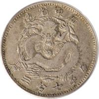 reverse of 7 3/10 Candareens - Guangxu (1889) coin with Y# 195 from China.