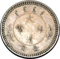 obverse of 1/10 Dollar - Xuantong (1910) coin with K# 222 from China.