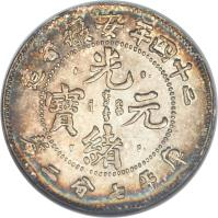 obverse of 7.2 Candareens - Guangxu (1898) coin with Y# 42 from China. Inscription: 造省徽安年五十二     光    寶 元     緒  釐二分七平庫