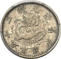 obverse of 1/2 Jiao - Guangxu (1899) coin with Y# 83 from China. Inscription: 年五十二緒光造省天奉
