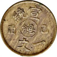 obverse of 1 Cash - Xuantong (1908) coin with Y# 18 from China. Inscription: 統 宣 酉 緒 己  文 一