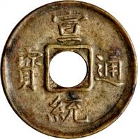 obverse of 1 Cash - Xuantong (1909 - 1910) coin with Y# 106 from China. Inscription: 宣 寶 通  統
