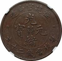 obverse of 20 Cash - Guangxu (1901 - 1902) coin with Y# 101 from China. Inscription: 造局官建福     光    寶 元     緒 文十二錢當枚毎