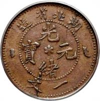 obverse of 1 Cash - Guangxu (1906) coin with Y# 121 from China. Inscription: 造省北湖   光  寶 元   緒  文 一