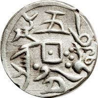 reverse of 5 Fen - Guangxu (1877 - 1878) coin with Y# A7.7 from China.