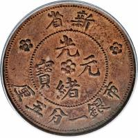 obverse of 1 Fen 5 Li - Guangxu (1906) coin with Y# 1a from China.