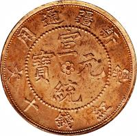 obverse of 10 Cash - Xuantong (1910) coin with Y# 2a from China.