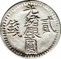 obverse of 2 Miscals - Guangxu (1892 - 1896) coin with Y# 17 from China.