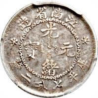 obverse of 7.2 Candareens - Guangxu (1898) coin with Y# 142 from China.