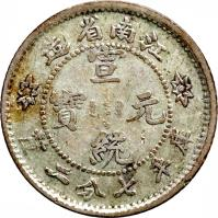 obverse of 7.2 Candareens - Xuantong (1911) coin with Y# 146 from China.