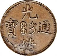 obverse of 2 Cash - Guangxu (1905) coin with Y# 175 from China.