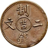 reverse of 2 Cash - Guangxu (1905) coin with Y# 175 from China.